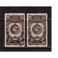 СССР-1946 (Заг.1008-1008Vа) 2 типа бум.  гаш. , Знак Сталинской премии