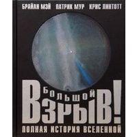 Большой взрыв! Полная история Вселенной. Брайан Мэй, Патрик Мур, Крис Линтотт