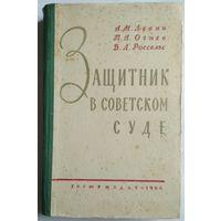 Книга Левин А.М. Огнев П.А. Россельс В.Л. Защитник в Советском суде 334с.