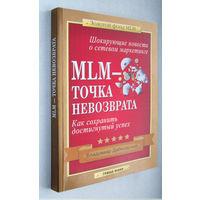 """Дубковский""""MLM-точка невозврата"""""""