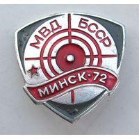 1972 г. Соревнования по стрелковому спорту. МВД БССР