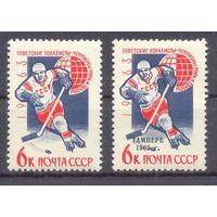 СССР 1963 хоккей спорт надпечатка 1965