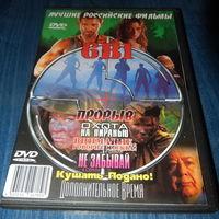 """Сборник """"Лучшие российские фильмы"""" DVD"""