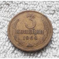 3 копейки 1969 СССР #05
