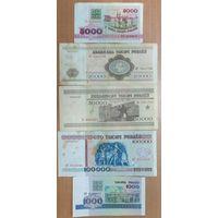 Набор банкнот РБ 1992-1998 - 5 шт.