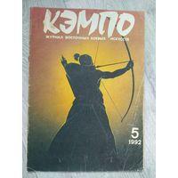 Кэмпо 5-1992
