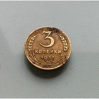 3 копейки 1937 г. Федорин-46, Штемпель 1,1 В, лот тишс-5