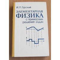 Элементарная физика с примерами решения задач (1984, Наука)