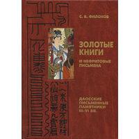 Золотые книги и нефритовые письмена. Даосские письменные памятники III-VI вв.