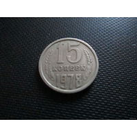 15 копеек 1978, 1979 г., СССР