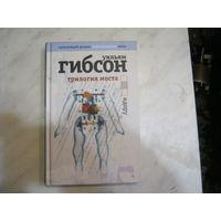 "Ульям Гибсон""Трилогия моста.Идору"""