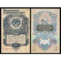 [КОПИЯ] 1 рубль 1947 г.