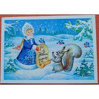Жукова О. С Новым годом! Снегурочка. 1985 г. Чистая