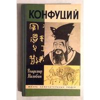 ЖЗЛ. Конфуций
