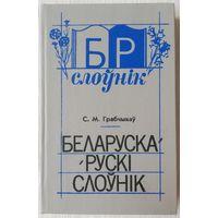 Беларуска-рускi слоўнiк, С.М. Грабчыкаў
