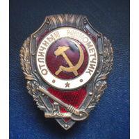 """Знак """"Отличный миномётчик""""Копия."""