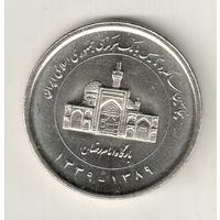 Иран 2000 риал 2010 50 лет Центральному Ирана