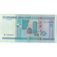 Беларусь, 50000 рублей 2000 год, серия мС. - РАДАР - 6365636 -