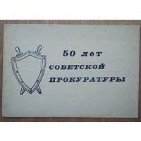 Поздравление с 50-летием Советской прокуратуры. 1972 г.
