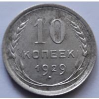 10 копеек 1929 года.