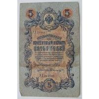 5 рублей 1909 года. РД 244687