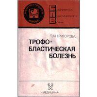 Трофобластическая болезнь.- Т.М. Григорова.- М.:Медицина.- 1985.- 160 с.