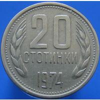Болгария 20 стотинок (2-57)