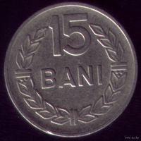 15 бани 1966 год Румыния 2