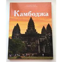 С. Королева: Камбоджа. Серия: Путешествуй с удовольствием. 2013г