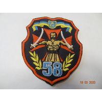 Шеврон 58 отдельная мотопехотной бригады ВС Украины (на липучке)