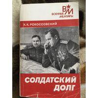 К.К. Рокоссовский. Солдатский долг.