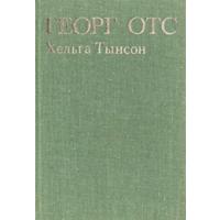 Георг Отс   Х.Тынсон   1981 г