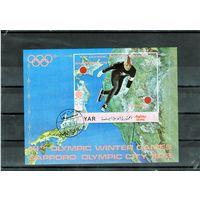 Йемен.Олимпийские игры.Саппоро.1972.Блок.