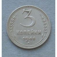 3 копейки 1948 года. 16-я.