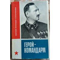 Герой - командарм . М. Г. Ефремов , 1967