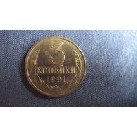 Монета СССР 3 копейки, 1991