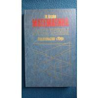 М. Клайн Математика. Поиск истины