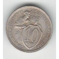 СССР 10 копеек 1932 года. Сохран!