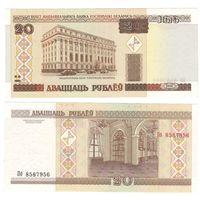 W: Беларусь 20 рублей 2000 / Пб 8587956