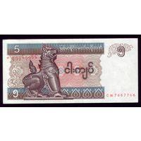 5 Кьят 1996 год Бирма