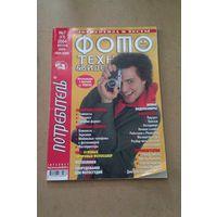 Журнал Фототехника и видеокамеры #7 2004