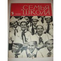 Журнал Семья и школа 1965г  (1 и 9 мая к 20-ти летию победы)