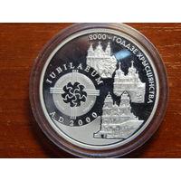2000-летие христианства(католическое) 20 рублей 1999г