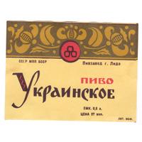 Лидское украинское (б/у)