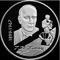 10 рублей 1999 года Глеб Глебов 100 лет серебро