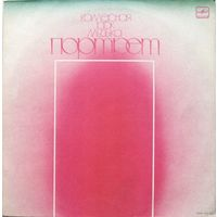 LP ПОРТРЕТ. Камерная рок-музыка. (1987)