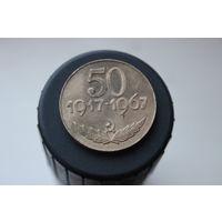 Настольная медаль Минск 1917-1967 СНТК 13-я студенческая научно-техническая конференция, Минск 1967 г.