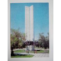 Топуз А. Фрунзе, Монумент Дружбы. 1976 год. Чистая #0073