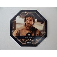 Жетон карточка Звездные войны 18 Кассиан
