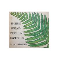 """М.Поляковска """"Лесные лекарственные растения"""""""